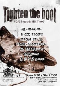 漲 -MI・NA・GI-企画【Tighten the boot】